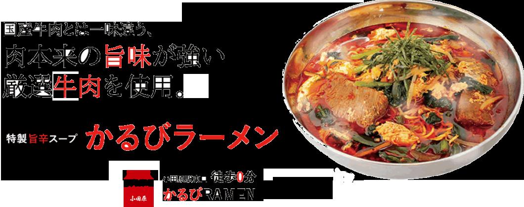 かるびラーメン 小田原のスタッフブログ